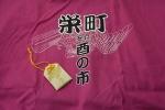 第39回栄町酉市少年野球大会組合せ決定!!