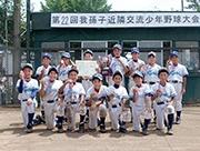 平成30年度 第24回我孫子近隣交流少年野球大会組合せ決定!!