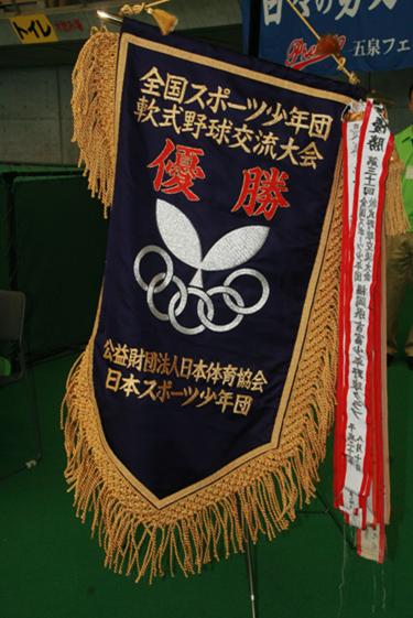 第40回千葉県スポーツ少年団軟式野球交流大会組合せ決定!!