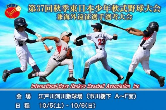 第37回IBA-boys秋季東日本少年軟式野球大会