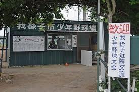 令和元年度 第25回我孫子近隣交流少年野球大会組合せ決定!!